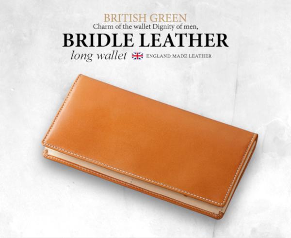 BRITISH GREEN ブリティッシュグリーン