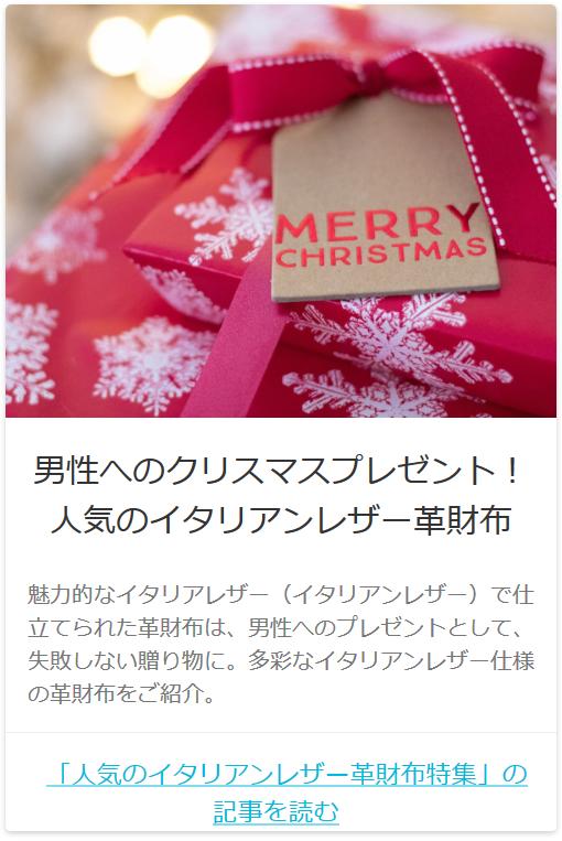 """男性へのクリスマスプレゼント""""イタリアンレザーの革財布"""