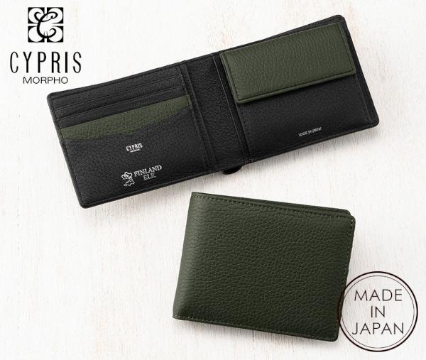 フィンランドエルク・二つ折り財布(小銭入れ付)「6872」